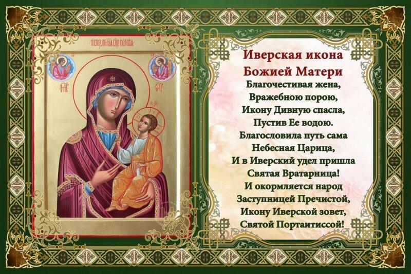 Православные поздравления маме с днем матери