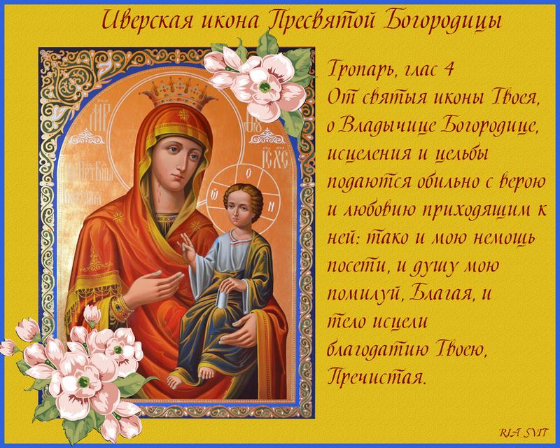 иверская икона божией матери стихи