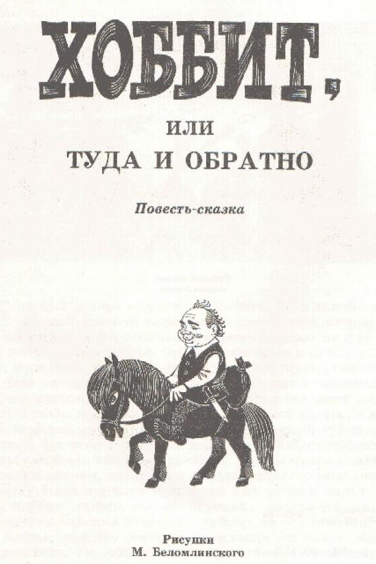 Иллюстрации первого советского издания «Хоббит, или Туда и обратно» (30 фото)