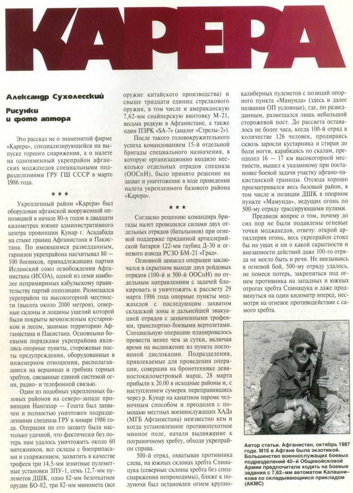 спецназ гру 50 лет войны