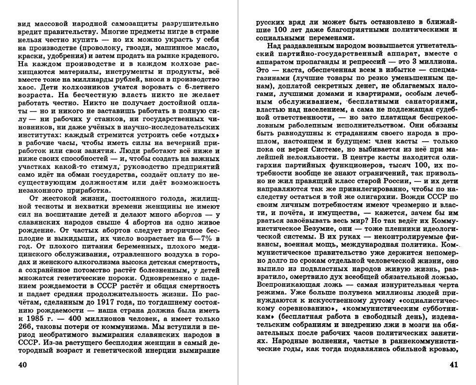 Коммунизм к брежневскому концу (сентябрь 1982)