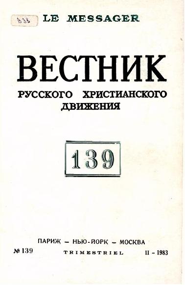 Вестник РХД, 1983, №2 (139)
