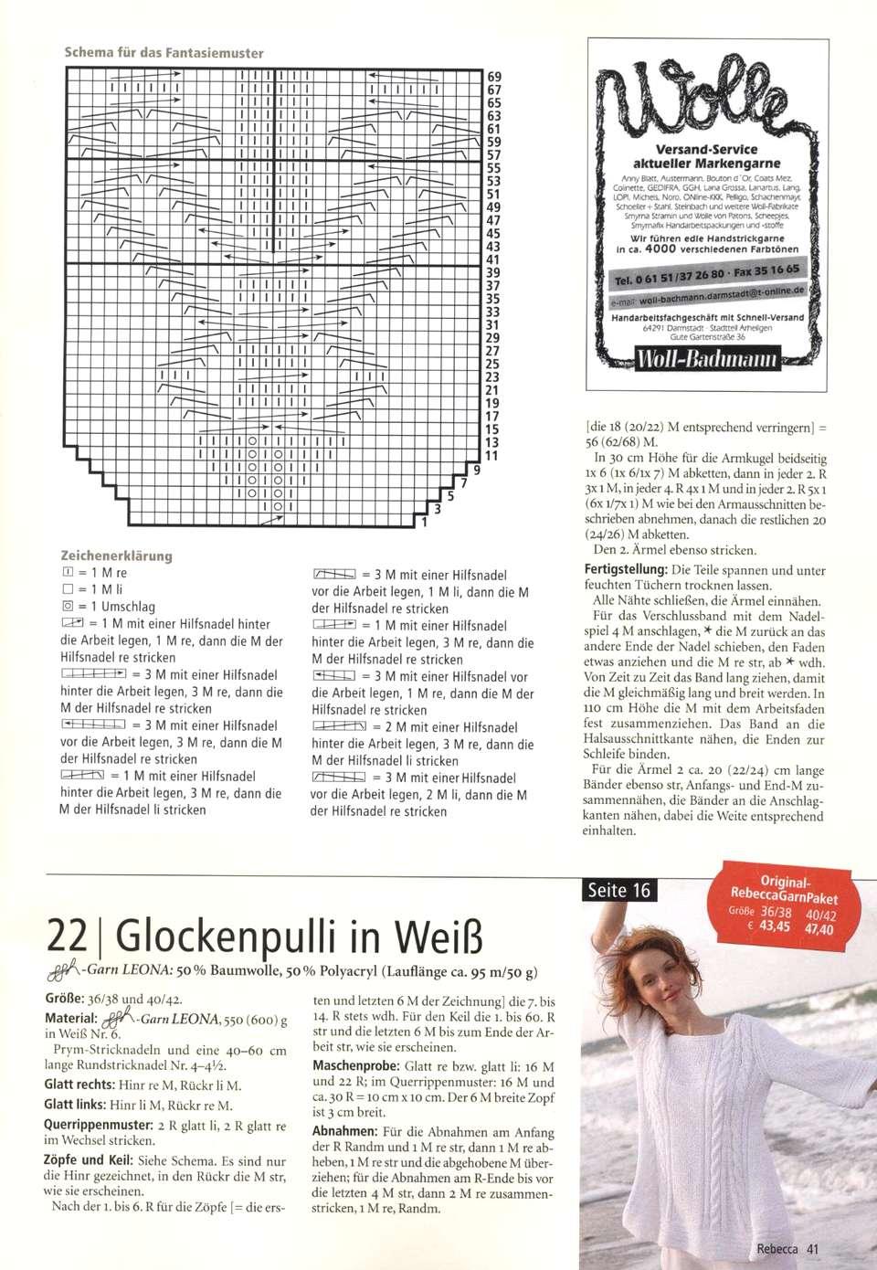 Вязание спицами журналы из германии
