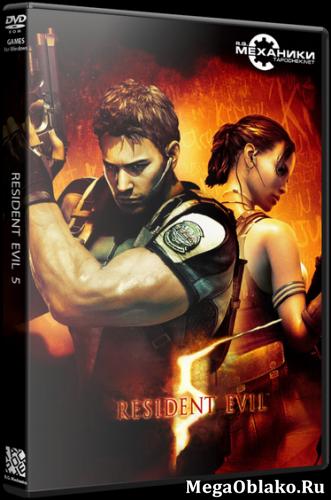 Resident Evil 5 (2009) PC   RePack от R.G. Механики