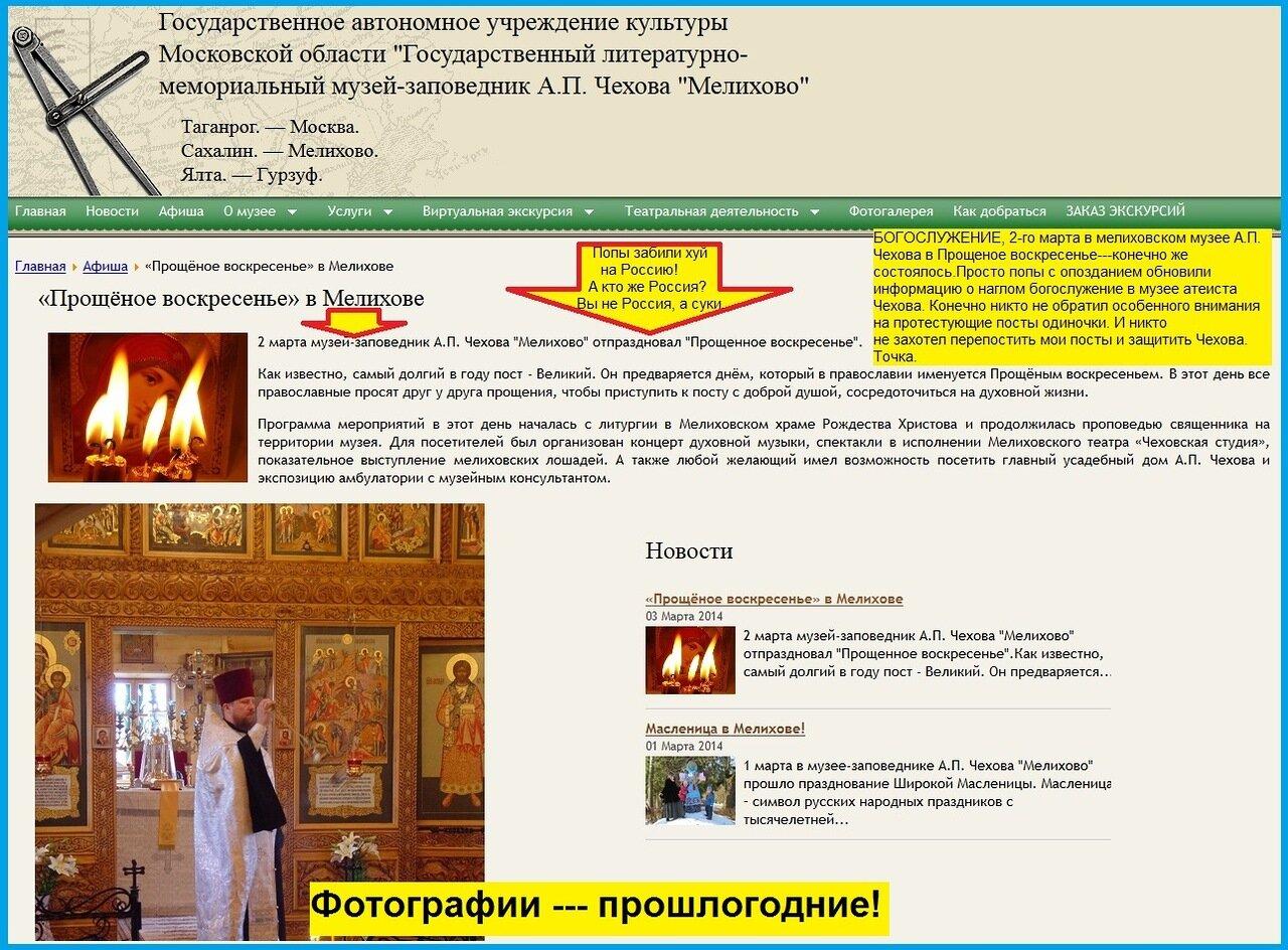 Чехов, РПЦ, Мелихово, Прощёное воскресенье. Это объявление о богослужении, которое состоялось 2 марта
