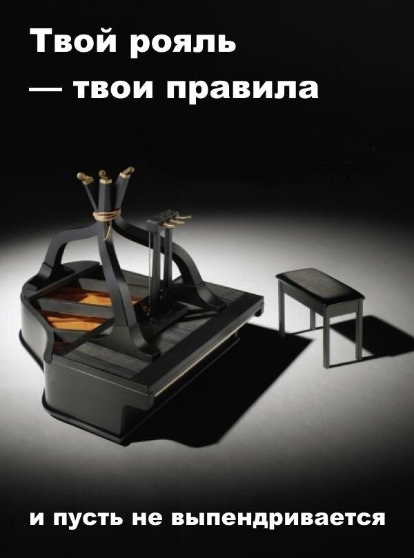 Твой рояль