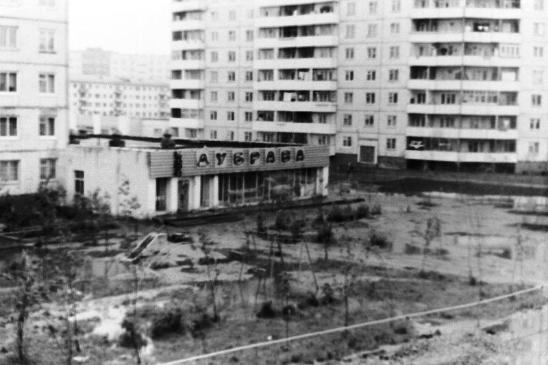 Омск, 1981 год