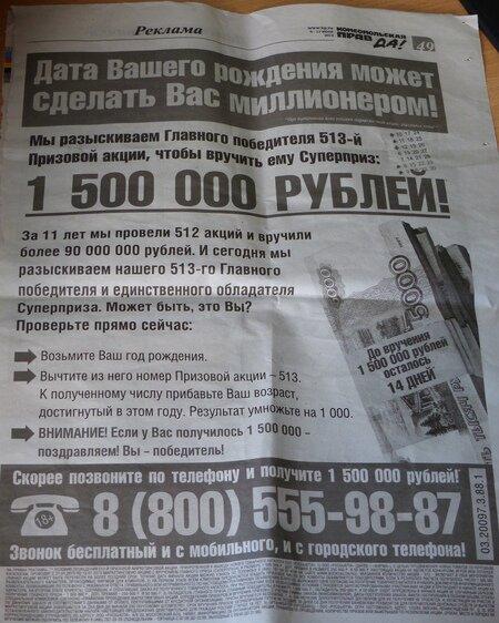 Я выиграл 1500 000 рублей