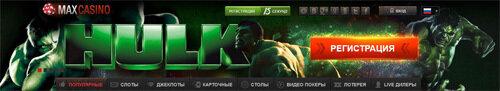 Интересуют игровые автоматы – обратите внимание на онлайн казино play-maxcasino.com