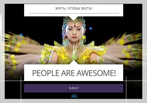 People are Awesome! Одно крутое видео, про крутых людей, под крутую музыку!