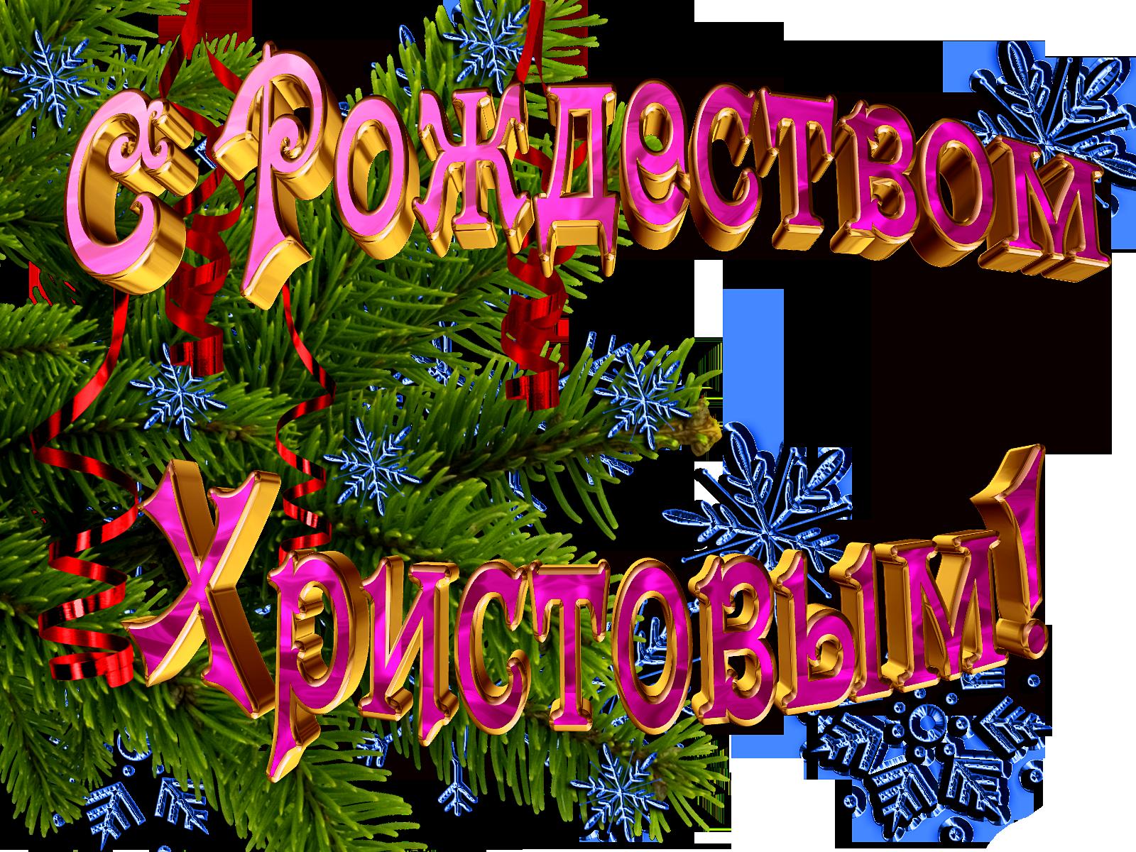 Днем рождения, красивые картинки с надписями с рождеством христовым