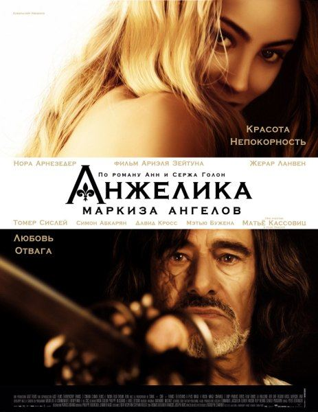 Анжелика, маркиза ангелов / Angélique, marquise des anges (2013) BDRip 1080p/720p + HDRip + WEB-DL 720p + WEB-DLRip + DVD9 + DVD5 + DVDRip