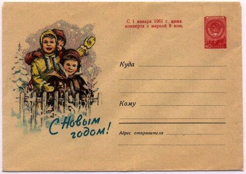 1960 Ильин СП (мальчики).jpg
