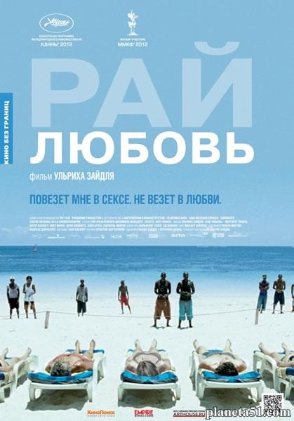 Рай: Любовь / Paradies: Liebe (2012/DVDRip)