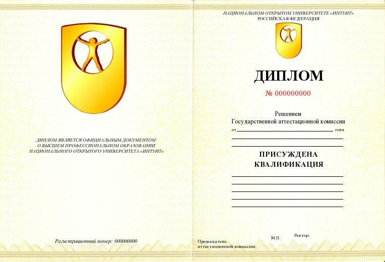 Уровни образования Блог преподавателя СПО Гусевского  Диплом установленного образца