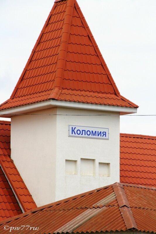 Коломыя. Автовокзал.