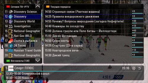 Программы для просмотра iptv на телевизоре настройка iptv через роутер триолан