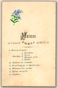 Меню ужина. 27 января 1886 года