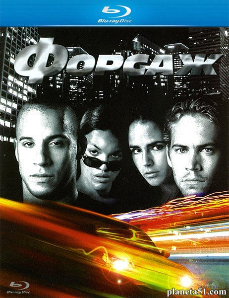 Форсаж / The Fast and the Furious (2001/HDRip)