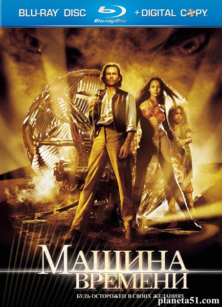 Машина времени / The Time Machine (2002/HDRip)