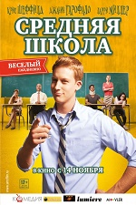 Средняя школа / General Education (2012/BDRip/HDRip)