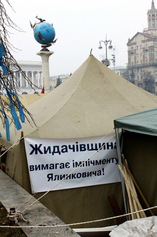 Лозунг на палатке