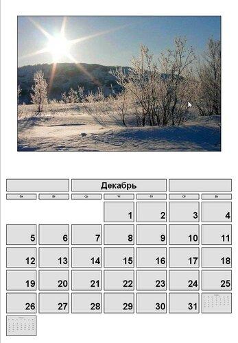 декабрь 2016 календарь времена года