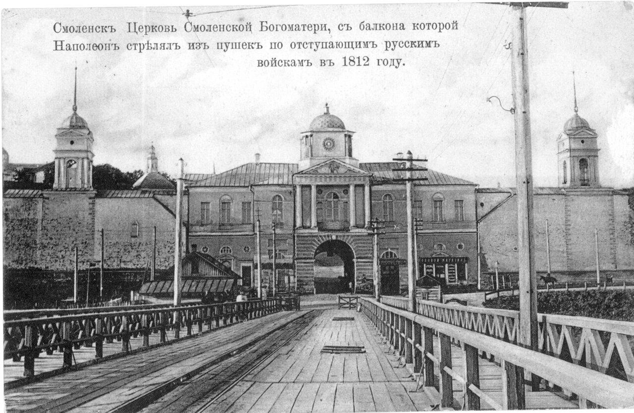 Церковь Смоленской Богоматери, с балкона которой Наполеон стрелял по отступающим русским войскам
