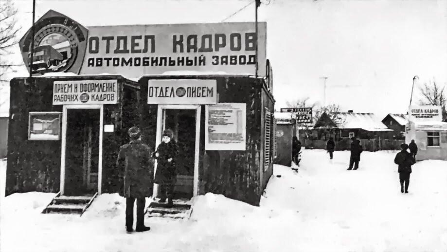 Отдел Кадров автозавода