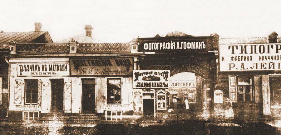 Дом К. М. Иодловского на Большой улице. конец 1890-х