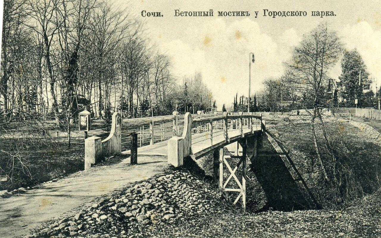 Бетонный мостик у Городского парка