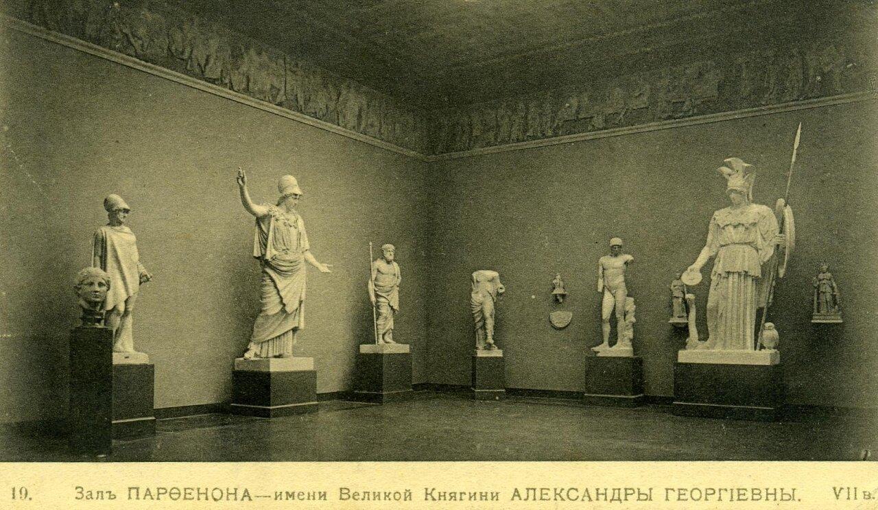 Музей Изящных искусств им Александра III. Зал Парфенона им Великой Княгини Александры Георгиевны