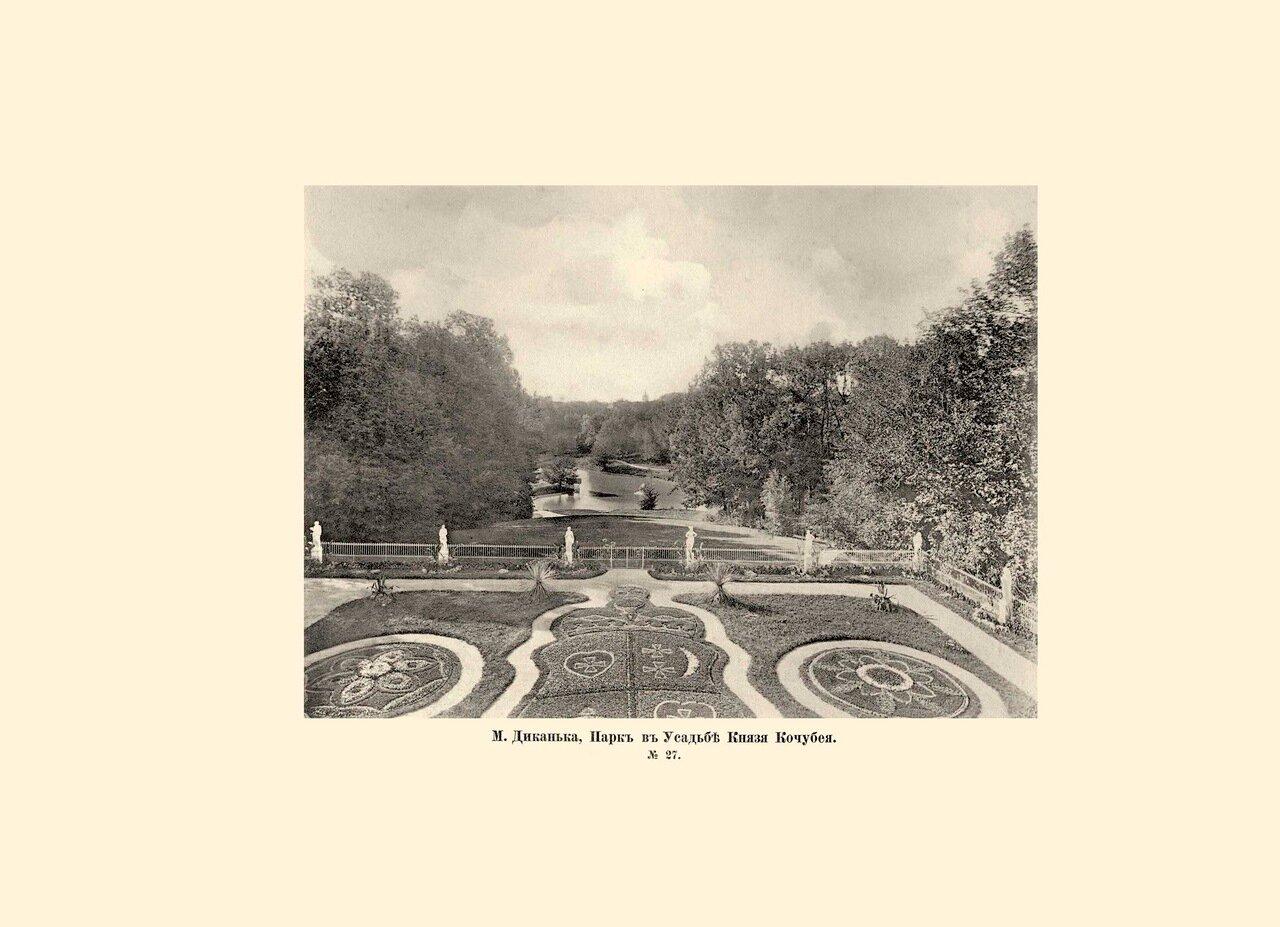 Парк в усадьбе князя Кочубея