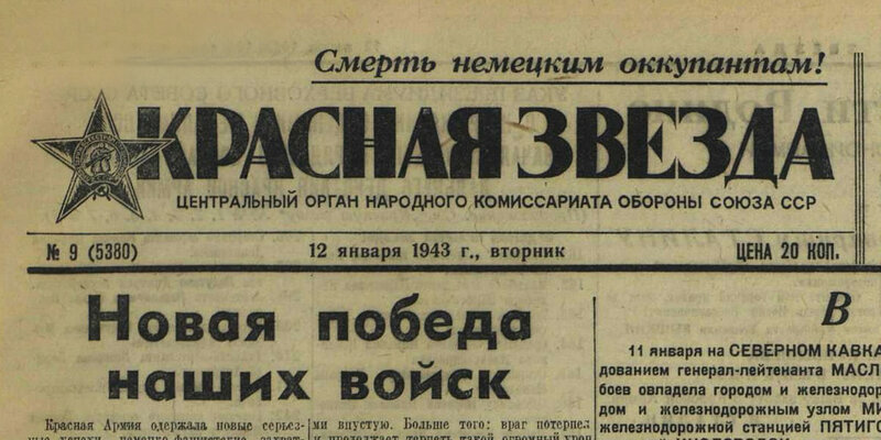 «Красная звезда», 12 января 1943 года