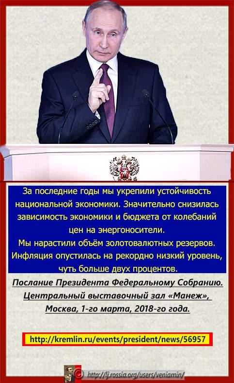 Путин В.В. За последние годы мы укрепили устойчивость национальной экономики. Послание  Фед. Собранию 1-03-2018