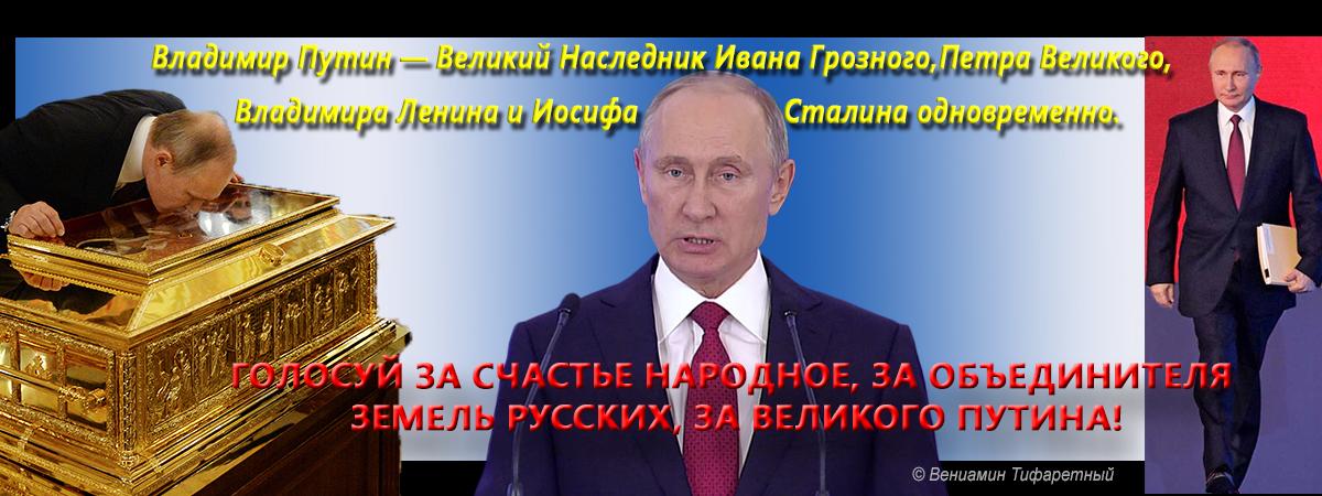 Владимир Путин одновременно Пётр I и Иван Грозный с Лениным, Сталиным-2