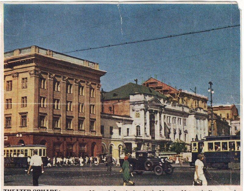 1939 Театральная площадь.jpg