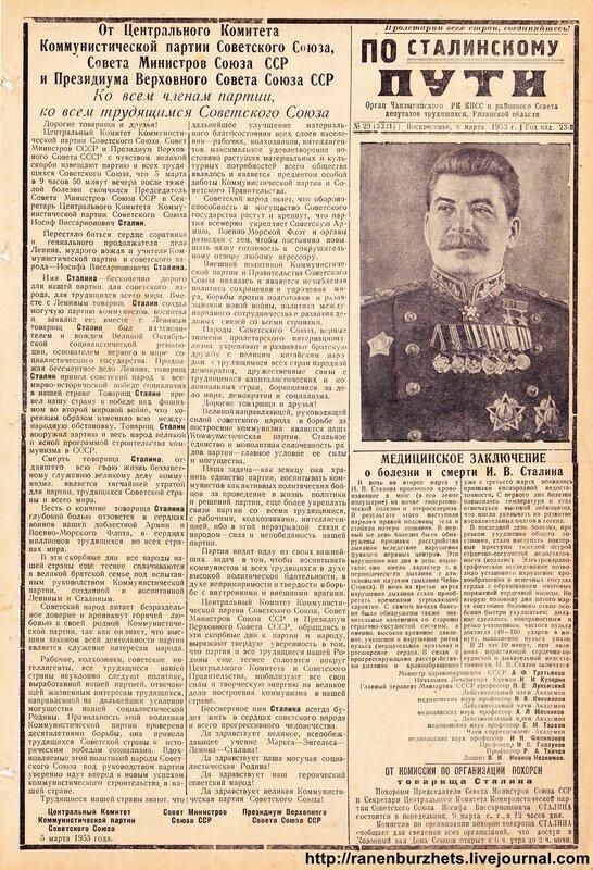 """Траурный номер газеты """"По Сталинскому пути""""."""