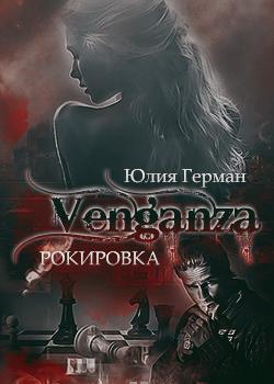 Venganza. Рокировка (СЛР, строго 18+)