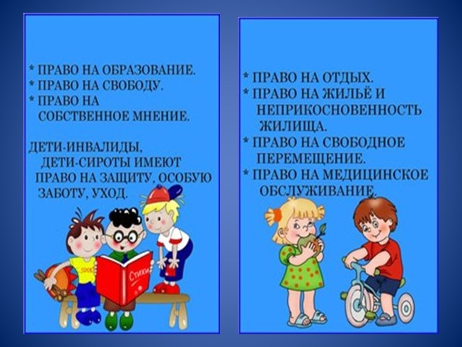 Права детей открытки фото рисунки картинки поздравления