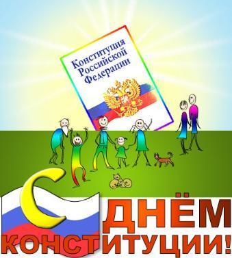 Открытки. С Днем Конституции России. С праздником! Поздравляем вас