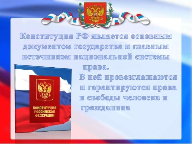 Открытки. С Днем Конституции РФ. Поздравляем!