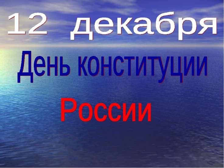 Открытки. С Днем Конституции России. Поздравляю вас с праздником