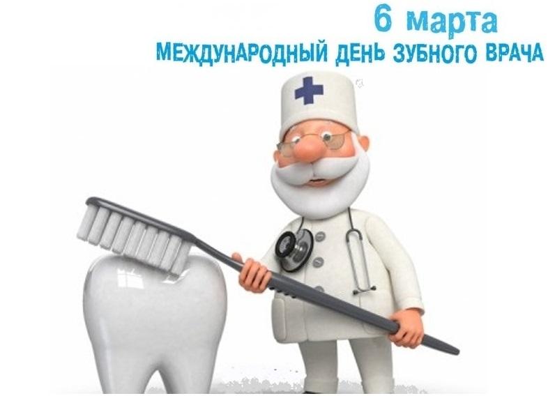 Открытки С Днем зубного врача