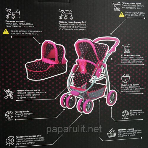 Кукольная коляска Buggy Boom 9000