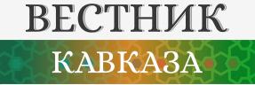 V-logo-vestikavkaza_ru