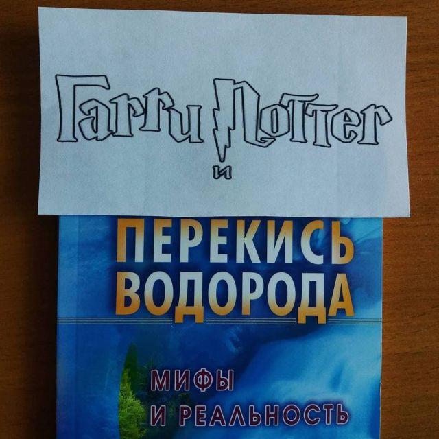 Флешмоб с Гарри Поттером и книгами