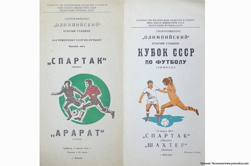 36А. Олимпийский. Программа. Спартак. 1981 год.фон..jpg