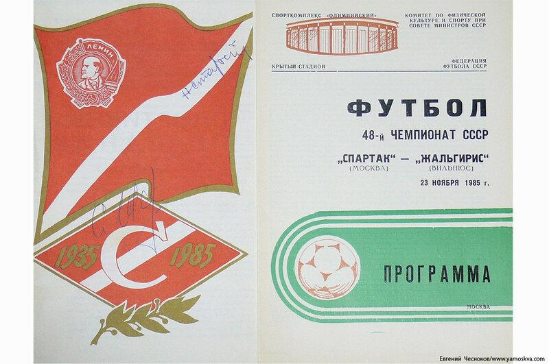 36Б. Олимпийский. Программа. Спартак. 1985 год.фон..jpg