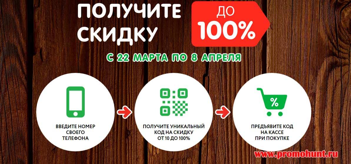 Акция Карусель 2018 на promo.karusel.ru (Код на скидку)